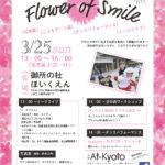 FlowerofSmile